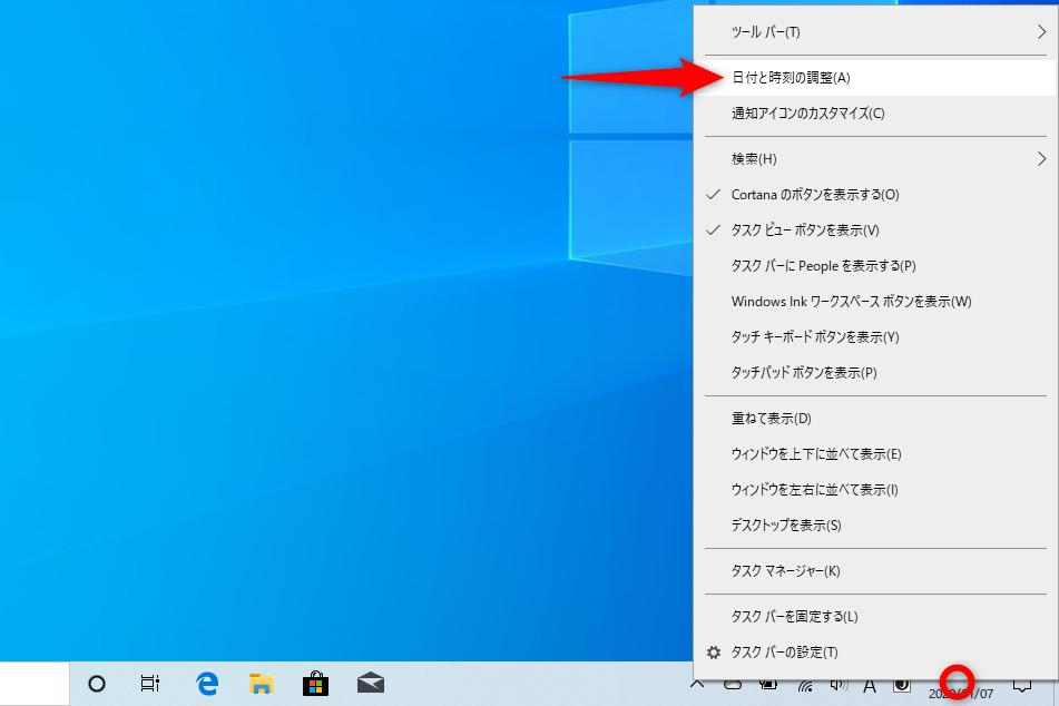 【Windows Tips】Windows 10のカレンダーを使いやすくカスタマイズ