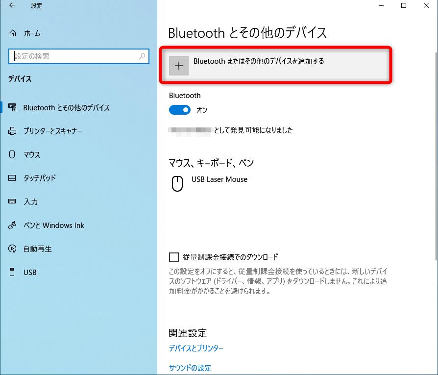 【Windows Tips】スマートフォンのBluetoothイヤホンはパソコンでも使える