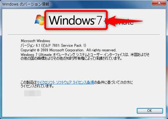パソコンの買い換えは必要? Windowsのバージョンを調べる方法【Windows Tips】
