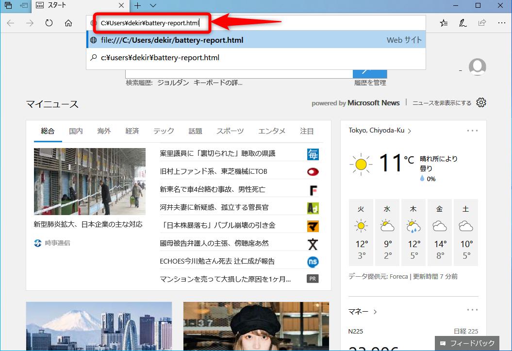 ノートPCのバッテリーのヘタリ具合を確認する方法。Windows標準のBattery reportを使う【Windows Tips】
