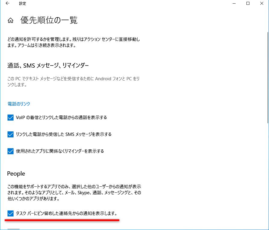 Windows 10の邪魔な通知には「集中モード」。作業の中断を回避しよう【Windows Tips】