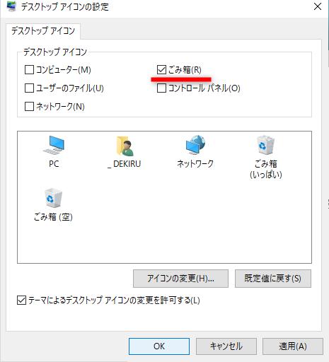 「PC」や「コントロールパネル」などのデスクトップアイコンを表示するには?【Windows Tips】