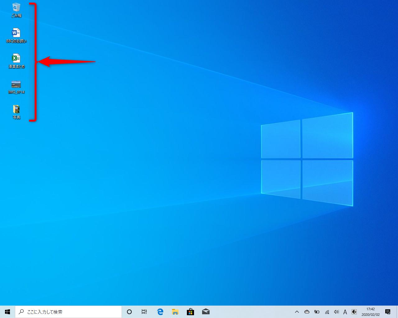 デスクトップのアイコンが大きくなった? サイズを元に戻す方法【Windows Tips】
