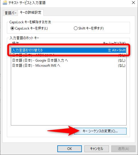 勝手にMicrosoft IMEに切り替わった? 日本語入力を固定する小ワザ【Windows Tips】