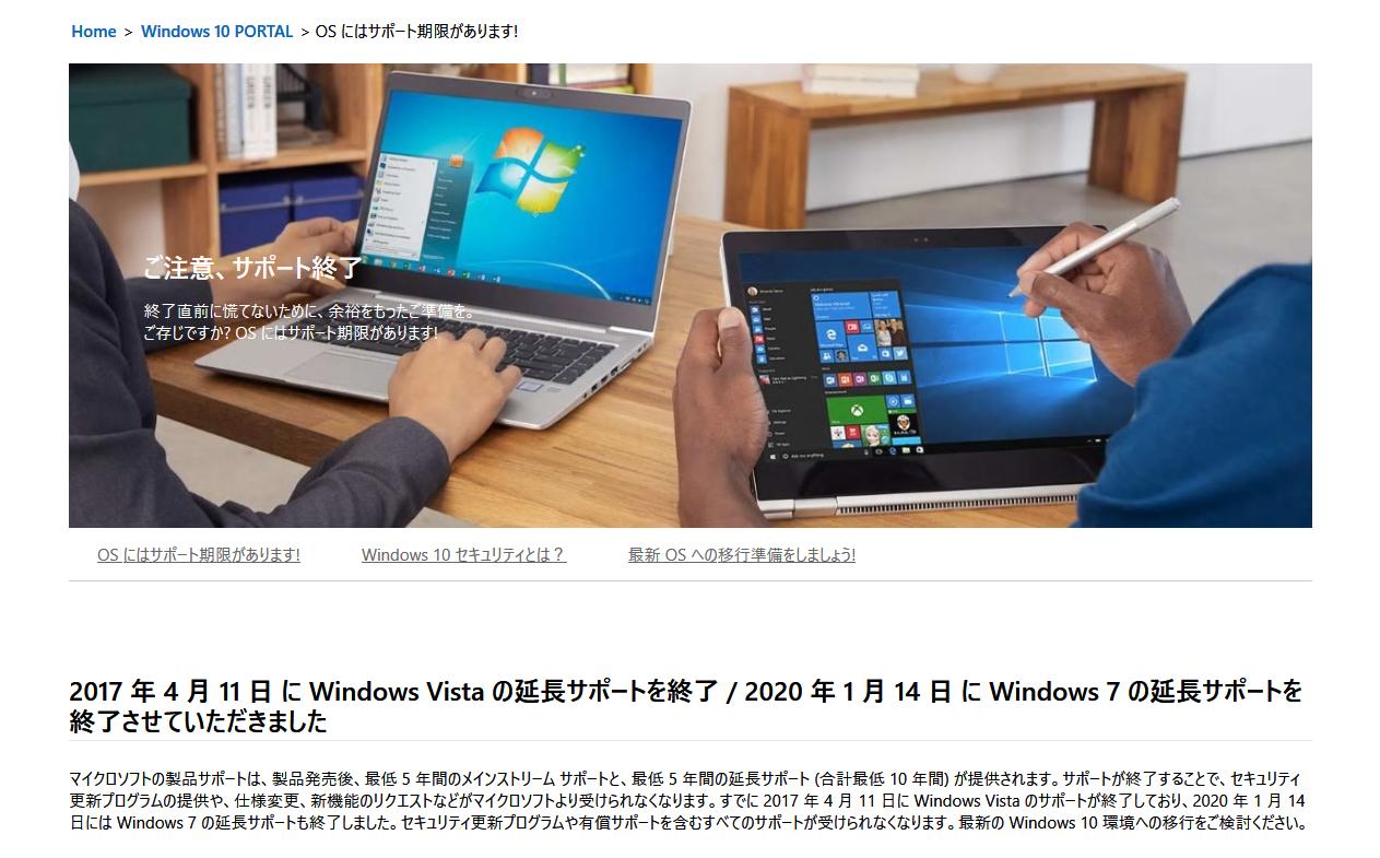 Windowsにもサポート期限がある
