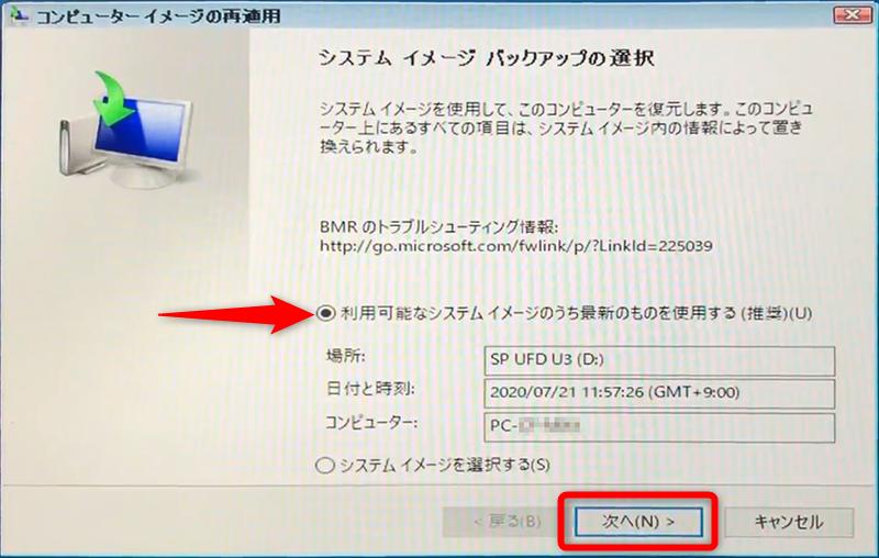 「イメージバックアップ」でPCを丸ごとバックアップする方法。テレワークでのトラブル対策に!