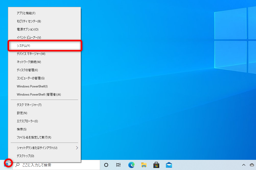 パソコンのビット数(32bitか64bit)を確認する方法