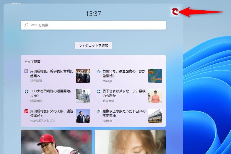 Windows 11の「ウィジェット」をカスタマイズする方法。追加・削除、タスクバーボタンの非表示まで