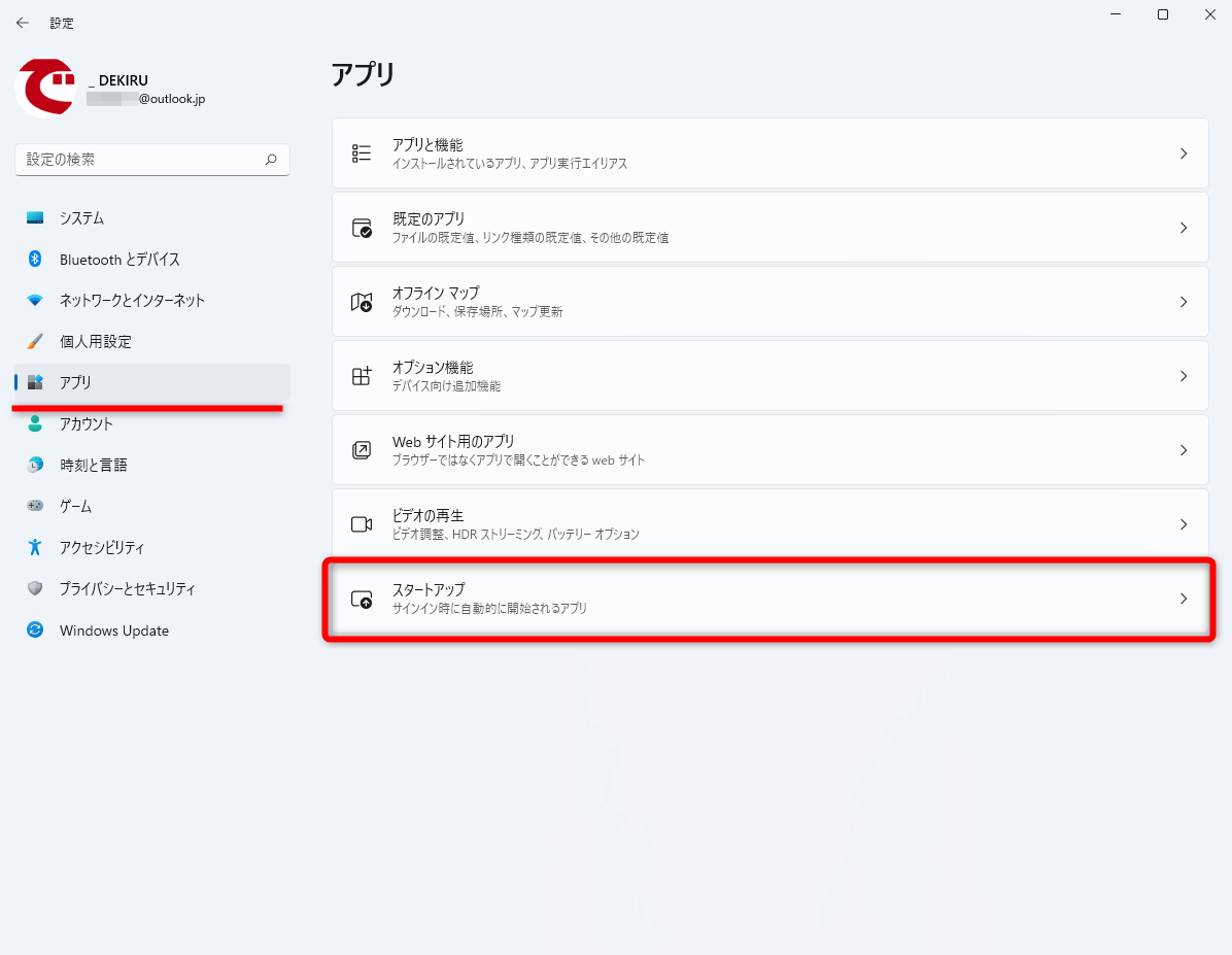 Windows 11でTeamsの自動起動を無効にする方法。ウィンドウを毎回閉じるのが面倒なときに