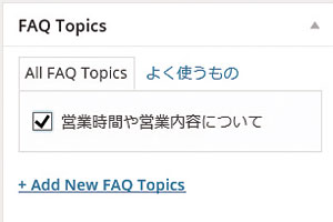 WordPress「FAQ Manager」プラグインの使い方:質問を「トピック」で分類する