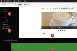 WordPress「Google Publisher Plugin」プラグインの使い方:「Google AdSense」の広告を表示する