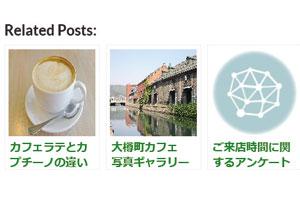 WordPress「YARPP」プラグインの使い方:関連記事を表示し、回遊を増やす