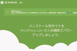 WordPress「Jetpack」プラグインの使い方:SNSに新着記事を自動投稿する