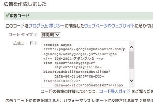 WordPressテーマカスタマイズ例:Google AdSenseの広告を自由な位置に配置する