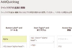 WordPress「AddQuicktag」プラグインの使い方:HTMLのタグの入力を効率化する