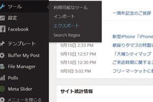 WordPressの記事データを「エクスポート」機能でデータベースからバックアップする