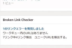 WordPress「Broken Link Checker」プラグインの使い方:リンク切れをまとめてチェックする